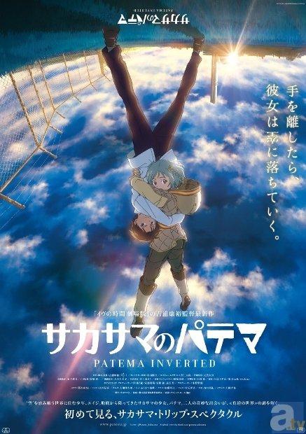 映画『サカサマのパテマ』が文化庁メディア芸術祭で優秀賞を受賞!