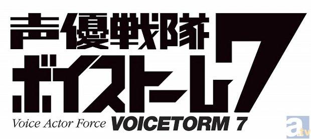 日本テレビ『声優戦隊ボイストーム7』新EDテーマは柿原徹也さん・羽多野渉さんが歌う「MESSAGE」! 12月18日発売の音楽集CDにも収録決定!-2