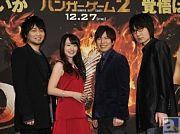 水樹奈々さん、神谷浩史さん、中村悠一さん、前野智昭さんが登壇した映画『ハンガー・ゲーム2』舞台挨拶付上映会より、公式レポートが到着!