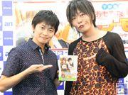 DVD『下野紘のおもてなシーモ!』第2巻 発売記念イベントレポ! 下野さんとゲストの谷山紀章さんへイベントアフターインタビューも