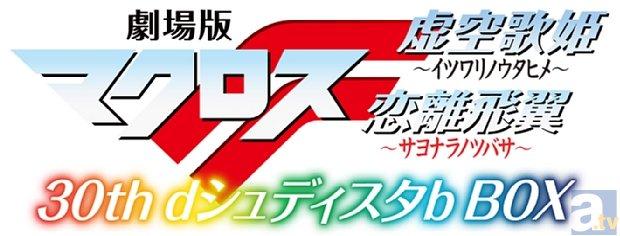 『マクロスF』10周年! シェリルとランカの最新楽曲&最新映像が、東京・大阪の街頭ビジョンで解禁!?-2