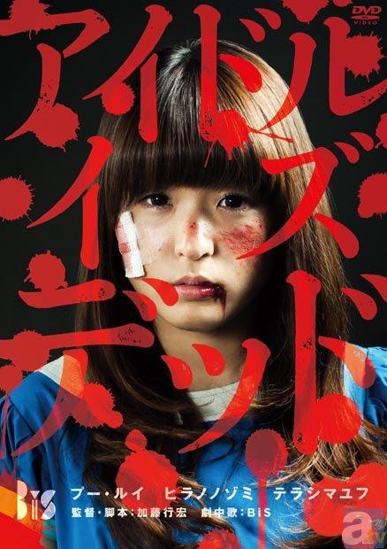DVD<br>アイドル・イズ・デッド(DVD)<br>2014/01/08発売<br>価格:3