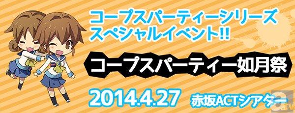 人気声優大集合の『コープスパーティー』SPイベントが開催!