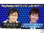 1月25日放送の『阿部敦の声優百貨店』に、佐藤拓也さんがゲストで登場! 発売前のPlayStation(R)4で「プレイルーム」をプレイ!