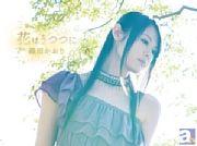ゲーム『忍び、恋うつつ』のOP&ED曲を収録した、織田かおりさんのニューシングルが1月29日発売! 織田さんの公式インタビューもお届け!