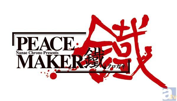 『PEACE MAKER 鐵』北上篇第2話コミックビーツにて掲載