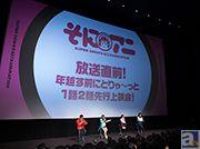 アニメ『そにアニ‐SUPER SONICO THE ANIMATION‐』、『年越す前にとりゃ~~っと1話2話先行上映会!』レポートが到着!