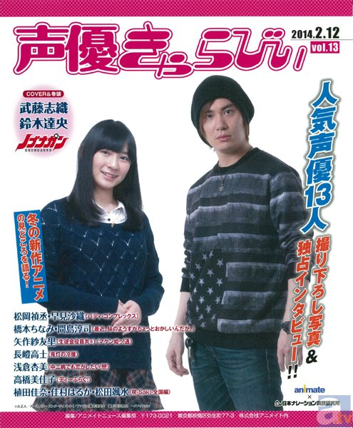 フリーペーパー「声優きゃらびぃvol.13」制作決定!!