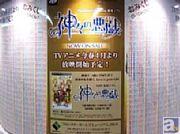 アニメ化も決定した『神々の悪戯(あそび)』、池袋駅でおみくじ広告が2月2日まで公開中!