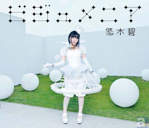 人気声優・悠木碧さんが、4月新番『がをられ』の主題歌を担当!