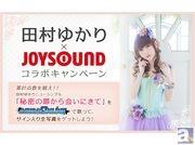 田村ゆかり×JOYSOUNDコラボキャンペーンスタート! アニメ『のうりん』OPテーマを歌って、サイン入り生写真をゲットしよう!