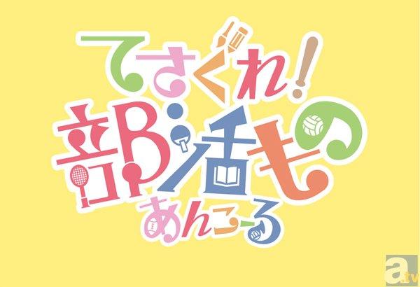 『てさ部 あんこーる』萌舞子 役・上田麗奈さんインタビュー