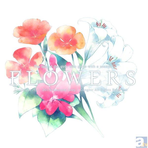 PCゲーム『FLOWERS』公式HPでバレンタインボイス公開中