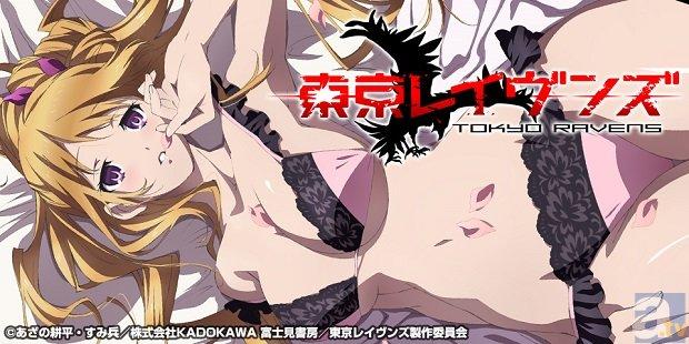 人気アニメ『東京レイヴンズ』倉橋京子の「添い寝シーツ」が登場!