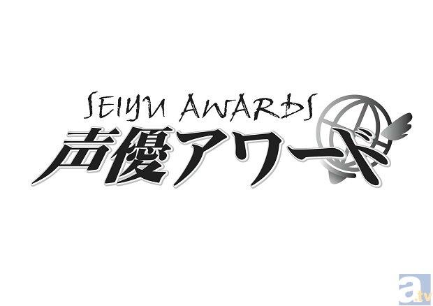 大注目のあの声優も受賞!! 「第八回 声優アワード」受賞者を先行発表!-1