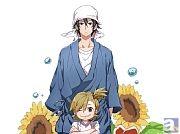 『ばらかもん』が、2014年日本テレビ他にてテレビアニメ化決定!