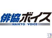 諏訪部順一、佐藤利奈など、多彩な声優を輩出してきた『俳協ボイスアクターズスタジオ』が2014年春季入所オーディション開催!