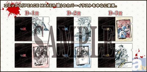 「PEACE MAKER 鐵」くじ、2月28日より再販が決定!