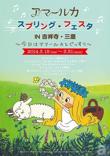 『アマールカ・スプリング・フェスタ』3月18日より開催!