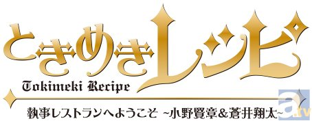 DVD「ときめきレシピ」新シリーズ第1弾が、4月25日発売決定!