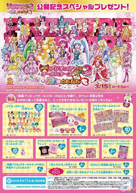 『プリキュアオールスターズ』 公開記念プレゼントキャンペーン!