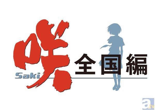 『咲-Saki- 全国編』SPイベント詳細レポート