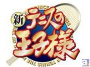 「AJ 2014」で『新テニスの王子様』トーク・イベが実施決定!