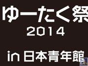 声優・小野友樹さん、江口拓也さんの自主企画ユニット「Teamゆーたく」のイベント「ゆーたく祭2014」で販売されるグッズ「テイクアウトライブカード」の収録内容やデザインなどを新たに大公開♪