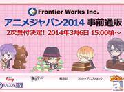 フロンティアワークスの「AnimeJapan2014」イベント事前通販2次受付を開始!