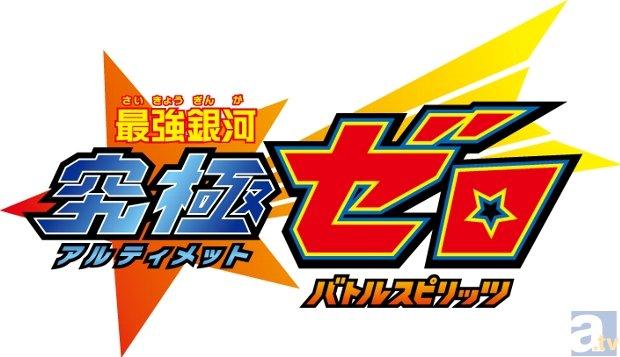 『最強銀河 究極ゼロ』新OPテーマは小林竜之さんのデビュー曲!