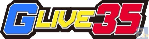 『ガンダム』ライブイベ「G-LIVE35」が4月6日開催!
