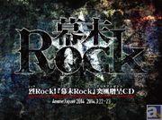 『幕末Rock』アニメジャパン2014にて6,900枚の「突風贈呈CD」を無料配布! CDには谷山紀章さんら声優陣が歌う楽曲を収録