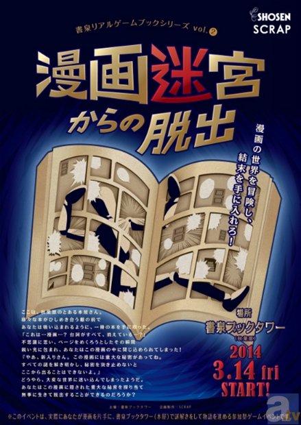池澤さん&白石さんも参加した「漫画迷宮からの脱出」をレポート!