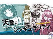 『円環少女』『BEATLESS』の長谷敏司が世界観を構築。新作SFコミック『天動のシンギュラリティ』連載開始!!