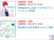 アニメイトTVのプレゼント応募ページがスマホに対応! 梶裕貴さん&代永翼さん、谷山紀章さんのサイン色紙などをプレゼント中!