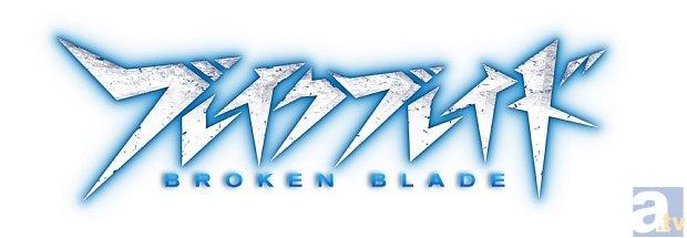 4月新番『ブレイクブレイド』がBD Boxで8月27日発売決定!