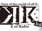 伝説のラジオ番組「KR」がAnimeJapan2014で復活!