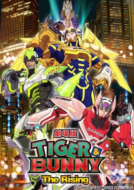 『タイバニ』劇場版第2弾が早くもBD&DVDで発売!