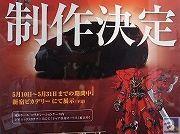 【AJ2014】「フル・フロンタル専用オーリス」が製作決定