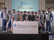 【AJ2014】『DEATH NOTE』、『NARUTO -ナルト-』のミュージカル化構想も語られた! 『一般社団法人 日本2.5次元ミュージカル協会』設立発表レポート!