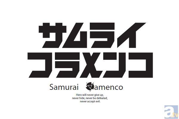 『サムライフラメンコ』第22話より場面カットが到着