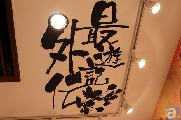 最遊記-3