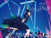 悠木碧さん、4月23日発売の2ndシングルよりジャケット解禁!