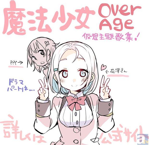 『魔法少女OverAge』追加キャスト第一弾は柿原徹也さん!