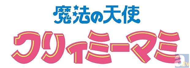 「クリィミーマミ BDボックス」、太田さん・水島さんからコメ到着