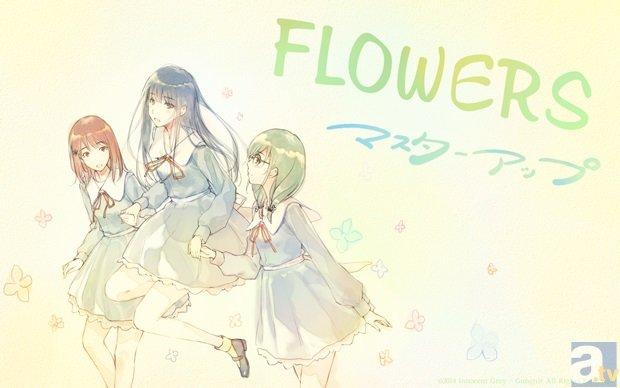 百合系ミステリィADV『FLOWERS』がマスターアップ♪