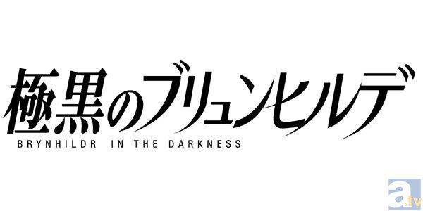 テレビアニメ『極黒のブリュンヒルデ』メインキャストインタビュー