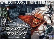 川崎で開催される「進撃の巨人プロジェクションマッピング」が、4月10日のニコ生で生中継決定! 特番には、石川由依さん、小林ゆうさんも出演!