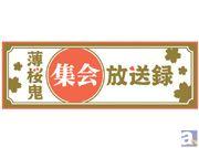 『薄桜鬼集会 放送録』最終回収録に参加したメンバーへインタビュー