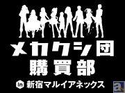 4月16日からカゲロウプロジェクトの「メカクシ団購買部」が、新宿マルイアネックスに初登場! 発売中のグッズがここに勢揃い!